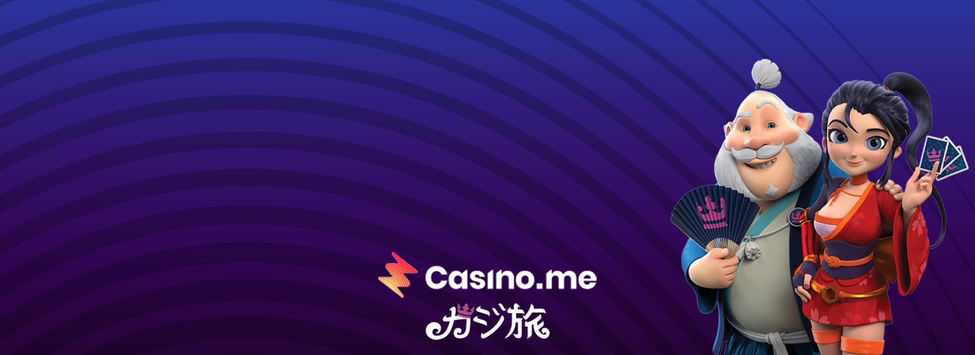 カジ旅&カジノミーの入金方法に銀行送金(J-Pay)が追加!